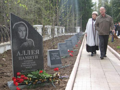 Аллея памяти погибших воинов-интернационалистов